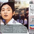 Charlie Yeung in Hua yue jia qi (1995)