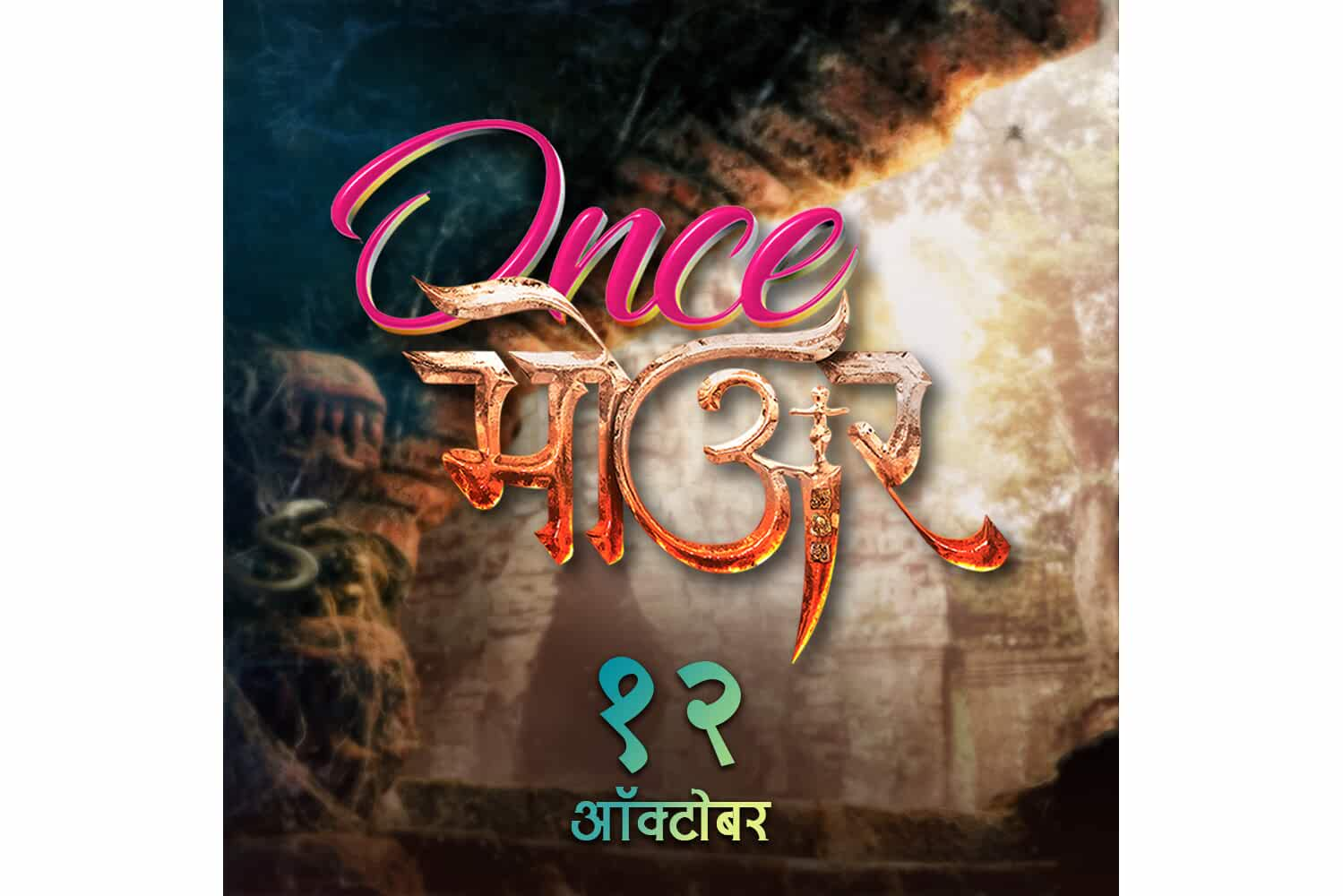 Once More (2018)