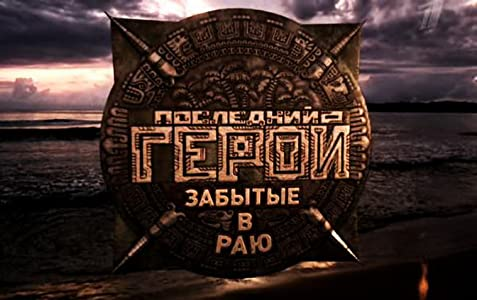 Web site for downloading movies The Last Hero: Premera. \'Posledniy geroy\' by Sergey Suponev (2001)  [avi] [BRRip]