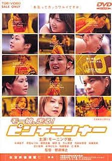 Pinch Runner (2000)