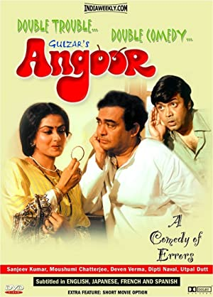 Gulzar Angoor Movie