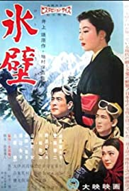 The Precipice Poster