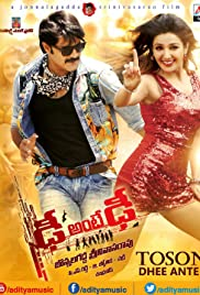 Dhee Ante Dhee Poster