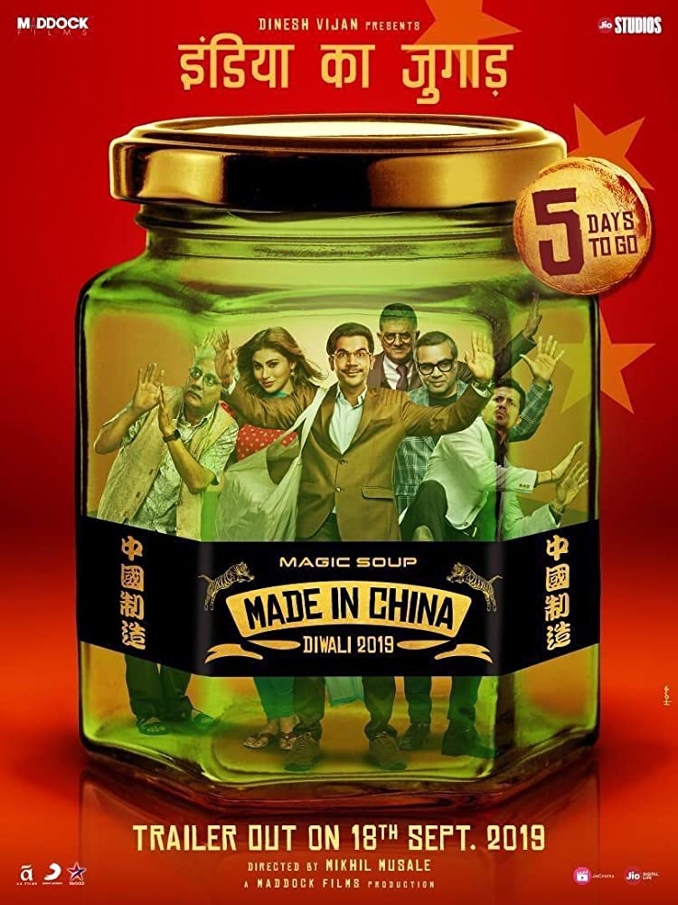 Made in China Free Download HD 720p