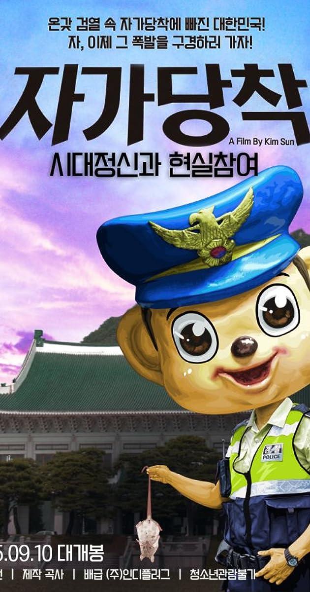 Image Jagadangchak: Shidaejeongshin kwa hyeonshilchamyeo