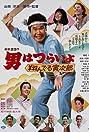 Tora-san, the Matchmaker (1979) Poster