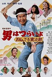 Tora-san, the Matchmaker Poster