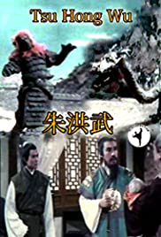 Zhu Hong Wu Poster