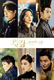 The King: Eternal Monarch (The King: Youngwonui Gunjoo) Poster
