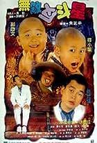 Wu di fan dou xing
