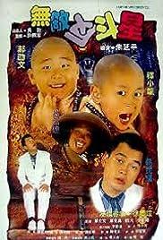 Wu di fan dou xing Poster