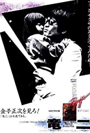Ryûji Poster