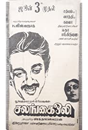Download Salangai oli (1983) Movie