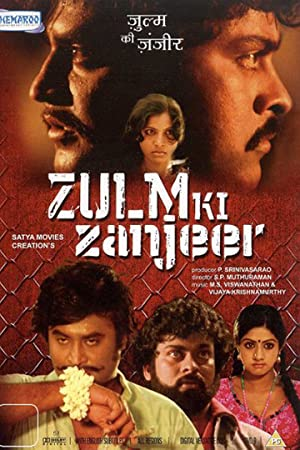 S.P. Muthuraman Zulm Ki Zanjeer Movie