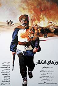 Ruzhay Entezar (1987)