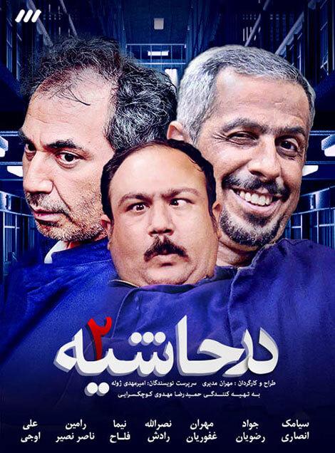 Dar Hashieh (2015)