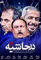 Dar Hashieh