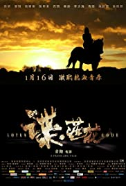 Die: Lianhua Poster