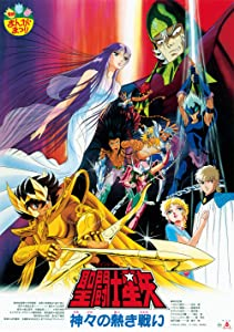 The Saint Seiya: The Heated Battle of the Gods
