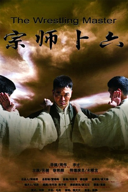 Legend of the Wrestle Master (2013) - IMDb