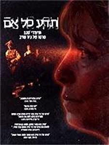 Watch movie divx Every Mother Should Know Israel [1280x720p]