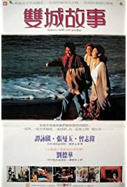Download Seung sing goo si (1991) Movie