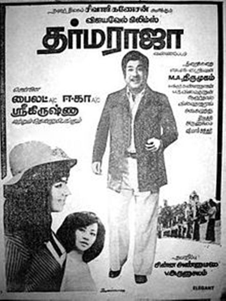 Dharma Raja ((1980))