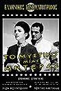 To mystiko mias miteras (1966) Poster