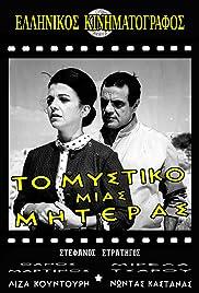 To mystiko mias miteras Poster