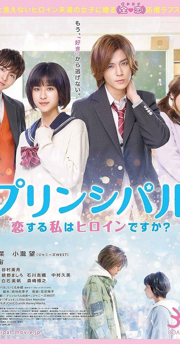 Subtitle of Principal: koi suru watashi wa heroine desu ka?