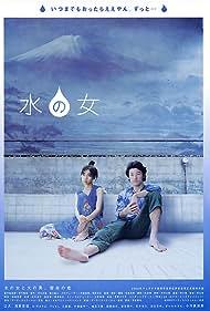 Tadanobu Asano and Ua in Mizu no onna (2002)