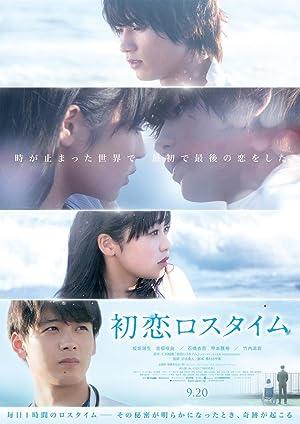 مشاهدة فيلم الحب الأول في الوقت الضائع Hatsukoi Rosu Taimu أونلاين مترجم