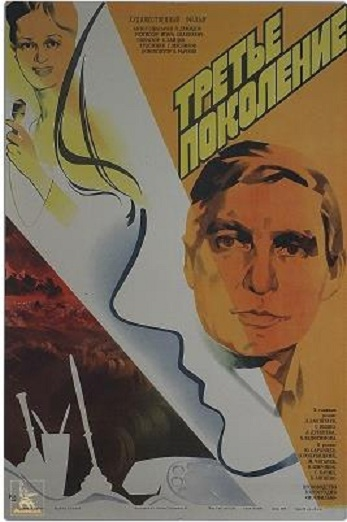 Tretye pokoleniye ((1985))