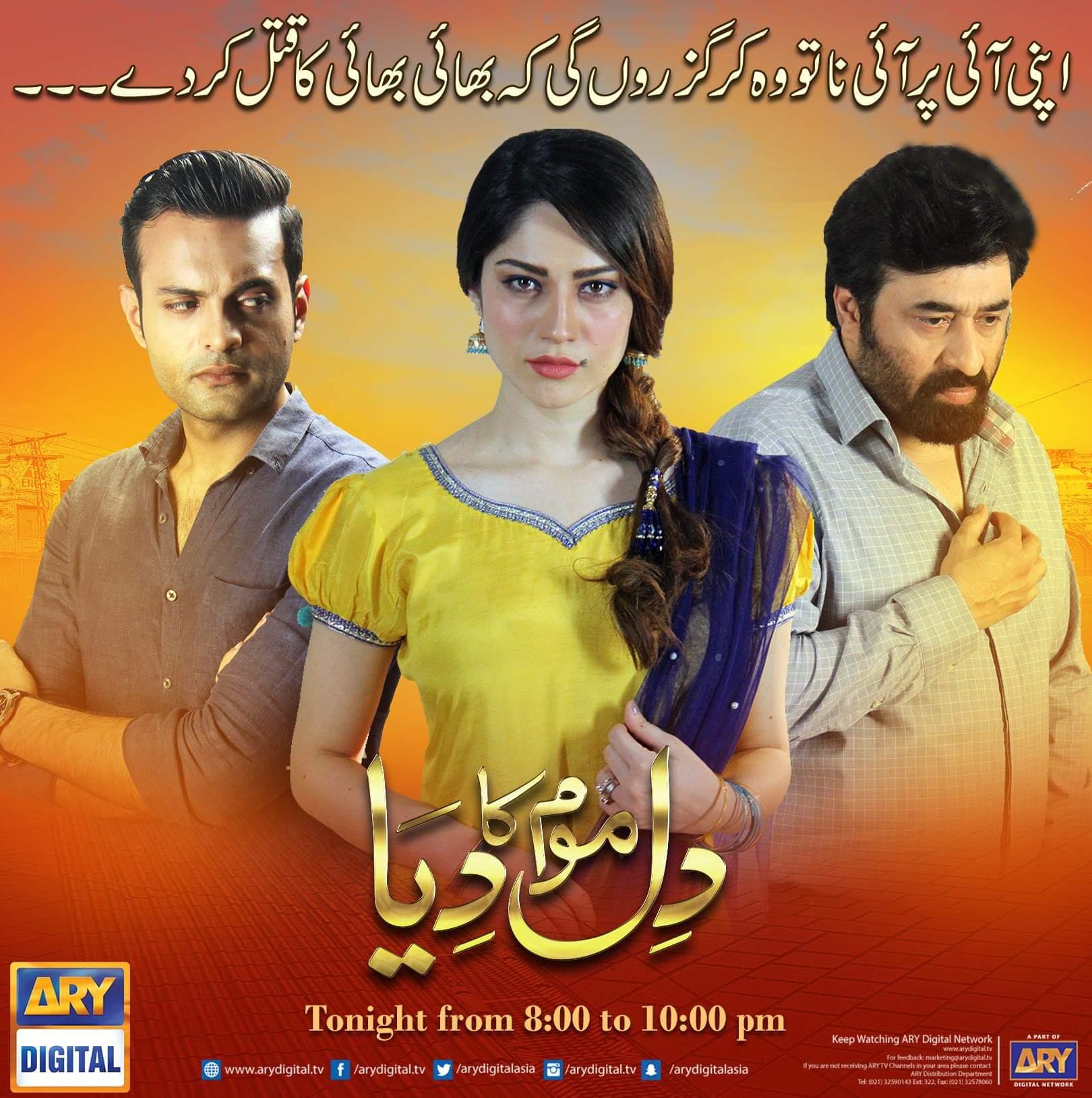 Dil Mom Ka Diya (TV Series 2018– ) - IMDb