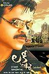 Lakshmi (2006)