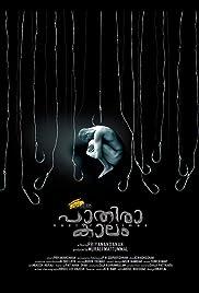 Pathirakalam 2018 imdb pathirakalam poster thecheapjerseys Gallery