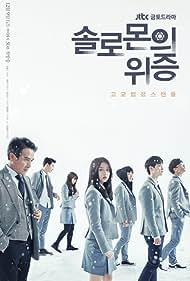 Jae-Hyun Cho, Hyeon-soo Kim, Yeong-ju Seo, Seo Ji-Hoon, and Dong-Yoon Jang in Solromonui Wijeung (2016)