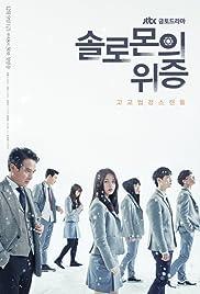 Solromonui Wijeung Poster