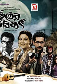 Bhooter Bhabishyat(2012) Poster - Movie Forum, Cast, Reviews