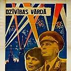 Valentina Malyavina and Evgeniy Matveev in Vysokoe zvanie. Dilogiya: Film vtoroy. Radi zhizni na zemle (1974)