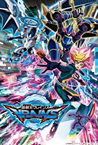 Primary photo for Yu-Gi-Oh! Vrains