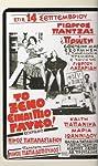To xeno einai pio glyko (1981) Poster