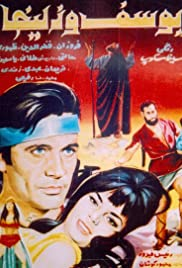 Yousof va Zoleikha Poster