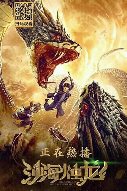 Guardian of the Palace 2020 Chinese 720p HDRip ESubs 700MB Download