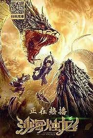 Sha hai zhu long (2020)
