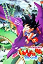 Dragon Ball: The Path to Power (1996) Poster