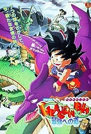 Doragon bôru: Saikyô e no michi Poster