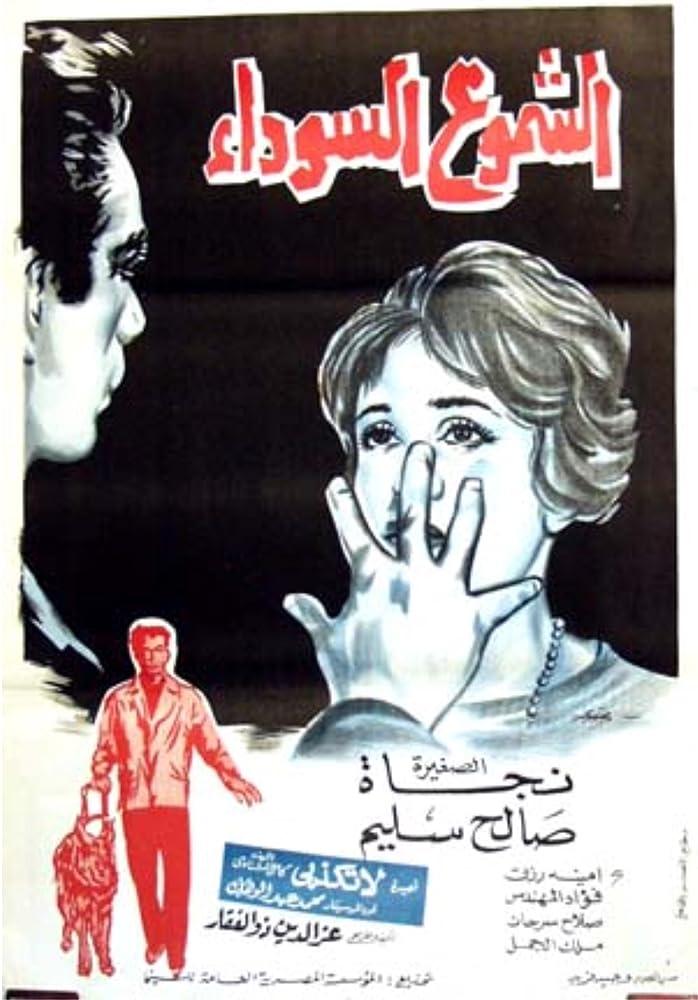 El shoumou el sawdaa (1962)