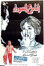 El shoumou el sawdaa(1962) Poster - Movie Forum, Cast, Reviews