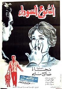 El shoumou el sawdaa by Fatin Abdel Wahab